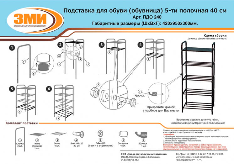Схема сборки подставки для обуви 5-ти полочной шириной 40 см