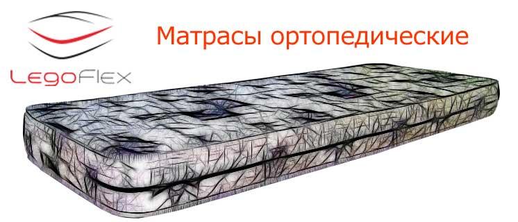 Матрасы ортопедические